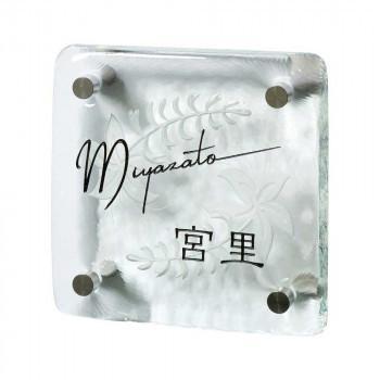 ガラス表札 琉球のガラス GX-101 送料無料  代引き不可 メーカー直送、期日指定不可、ギフト包装不可、返品不可、ご注文後在庫在庫時に欠品の場合、納品遅れ