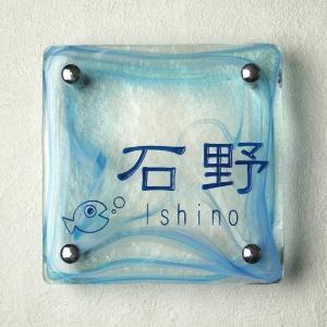 表札 ガラス 手作りガラス表札 正方形150マーブルブルー
