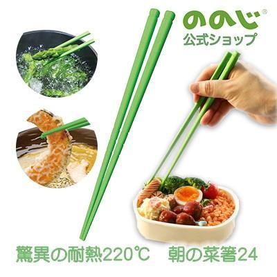 ののじ 驚異の耐熱220℃ 朝の菜箸24 父の日 nonoji