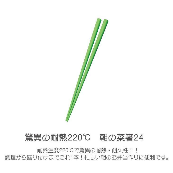 ののじ 驚異の耐熱220℃ 朝の菜箸24 父の日 nonoji 02