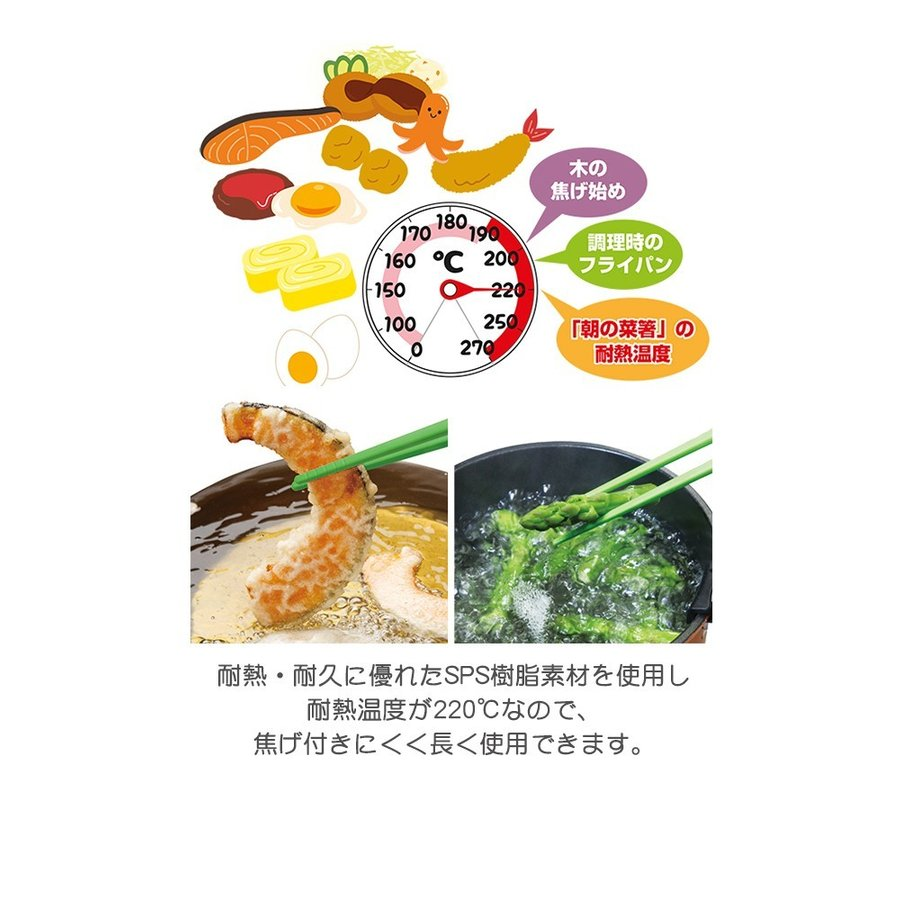 ののじ 驚異の耐熱220℃ 朝の菜箸24 父の日 nonoji 06