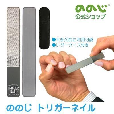 ののじ公式 【送料無料】 トリガーネイル 革ケース付き 爪磨き 簡単 ステンレス 丈夫 実用的 父の日 nonoji