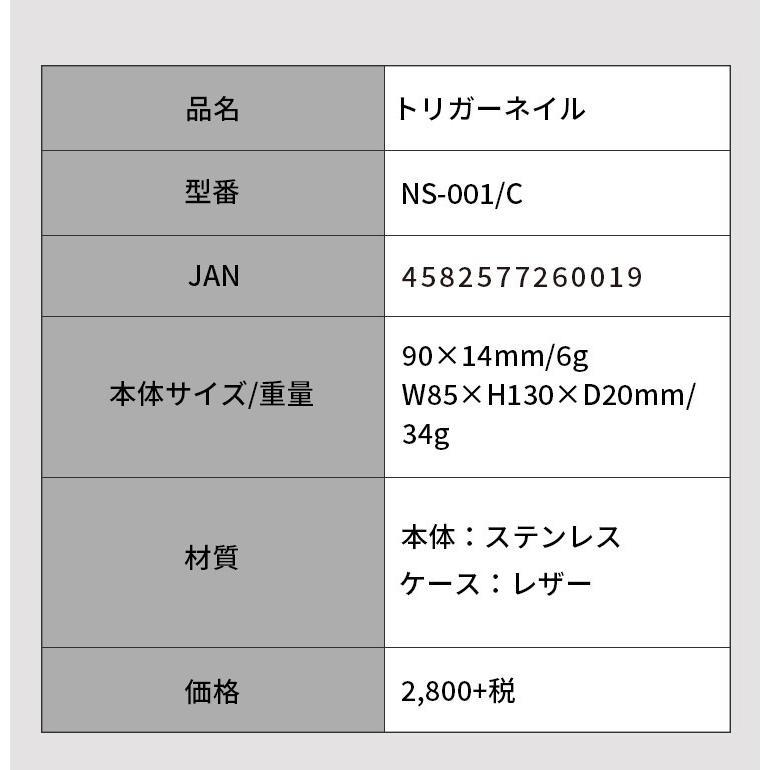 ののじ公式 【送料無料】 トリガーネイル 革ケース付き 爪磨き 簡単 ステンレス 丈夫 実用的 父の日 nonoji 11