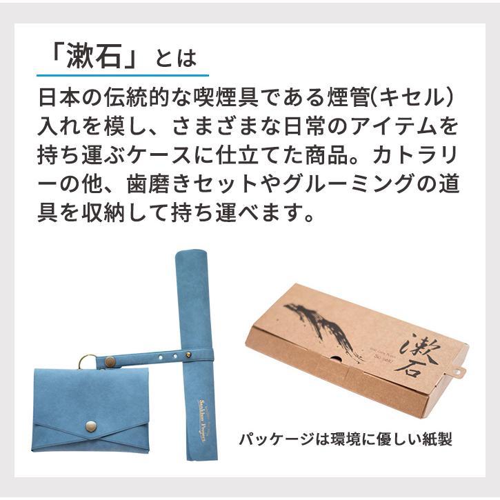 サンコンプロジェクト 漱石カトラリーセット 収納ケース1点 ランチスプーン1点 ランチフォーク1点|nonoji|04