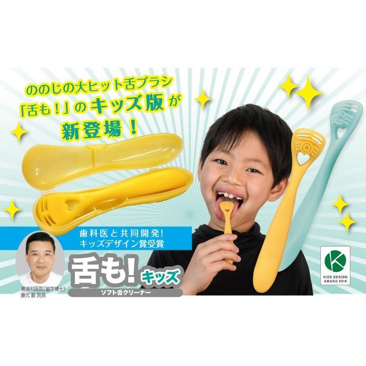 ののじ公式 舌磨き 口臭予防 舌もKIDS 専用ケース付き 実用的 人気 nonoji