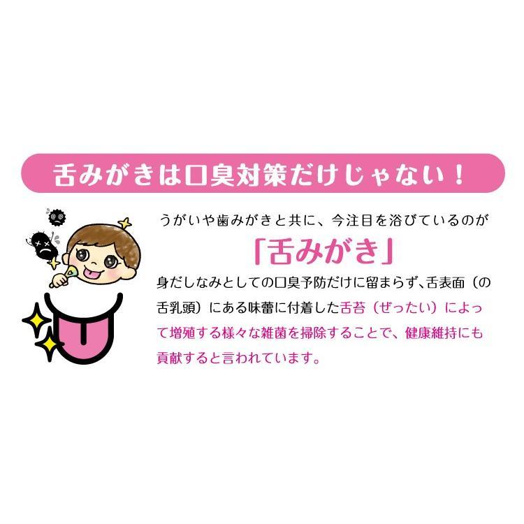 ののじ公式 舌磨き 口臭予防 舌もKIDS 専用ケース付き 実用的 人気 nonoji 02