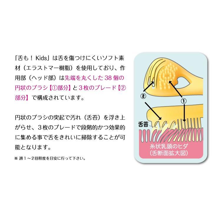 ののじ公式 舌磨き 口臭予防 舌もKIDS 専用ケース付き 実用的 人気 nonoji 04