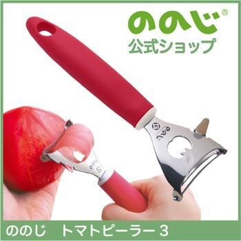 ののじ トマトピーラー3 調理器具 キッチン用品 便利グッズ 家庭 家族 主婦 簡単 父の日|nonoji