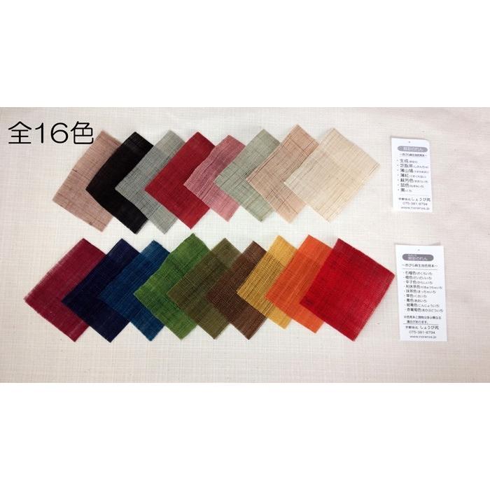 麻 無地のれん 全16色(丈150cm)|norenya-kyo|10