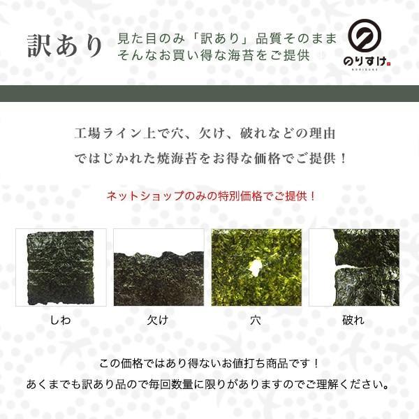 【メール便送料無料】愛知県産焼き海苔訳あり全型45枚 チャック付き norisuke 02