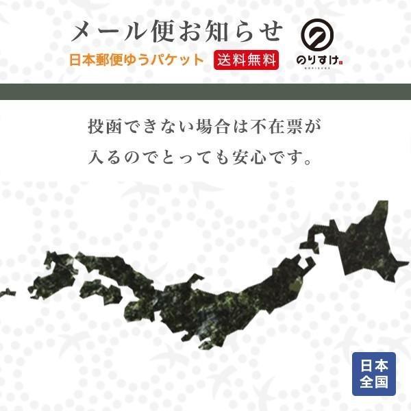 【メール便送料無料】愛知県産焼き海苔訳あり全型45枚 チャック付き norisuke 03