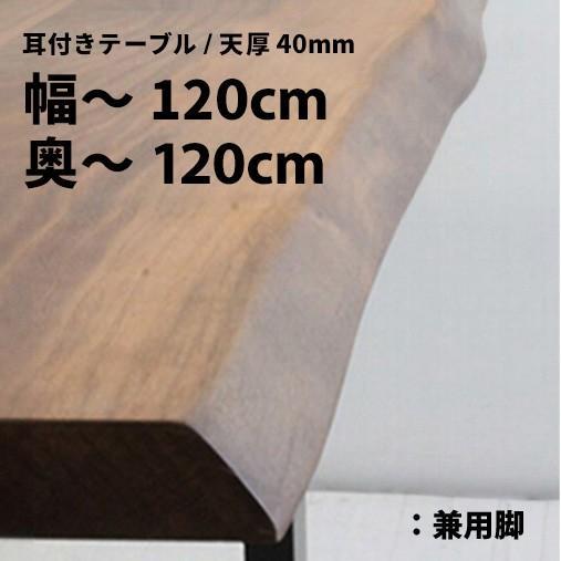 幅〜1200×奥行〜1200+兼用脚樹種が選べる50mm単位のフルオーダーテーブル【耳付/節少なめ】NRT-T-120-120-M-KENYOU45