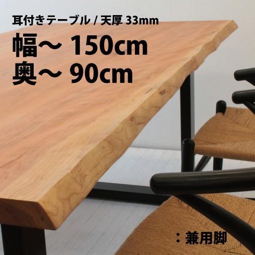 幅〜1500×奥行〜900+兼用脚樹種が選べる50mm単位のフルオーダーテーブル【耳付/節あり】NRT-T-150-90-M-KENYOU33