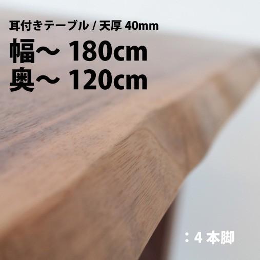 幅〜1800×奥行〜1200+共材4本脚樹種が選べる50mm単位のフルオーダーテーブル【耳付/節少なめ】NRT-T-180-120-TOMOASHI45