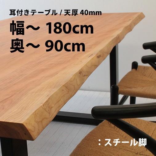幅〜1800×奥行〜900+スチール脚樹種が選べる50mm単位のフルオーダーテーブル【耳付/節少なめ】NRT-T-180-90-M-STEEL45