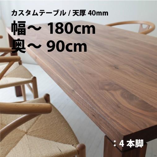 幅〜1800×奥行〜900+共材4本脚樹種が選べる50mm単位のフルオーダーテーブル(節少なめ)
