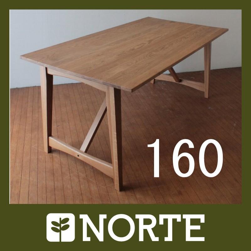 北欧家具 ダイニングテーブル ダイニングテーブル 無垢材 どんなチェアでも合うシンプルで美しいテーブル NRT-DT-160-8001