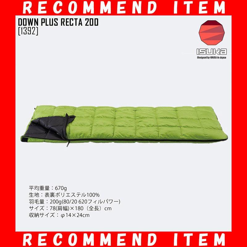 ISUKA イスカ シュラフ DOWN PLUS RECTA 200 寝袋 スリーピングバッグ 1392