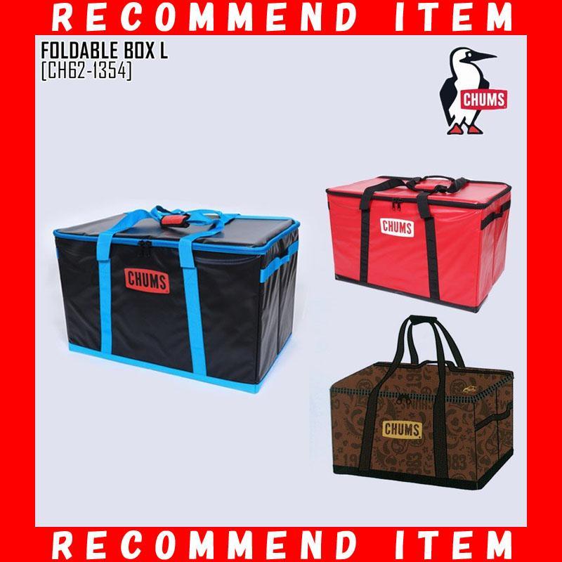 チャムス CHUMS コンテナ FOLDABLE BOX L バッグ アウトドアブランド CH62-1354