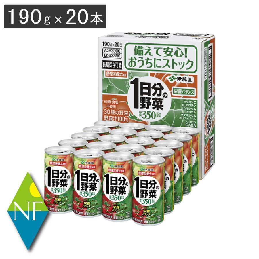 伊藤園 1日分の野菜(缶) 190g×20本|northfoods