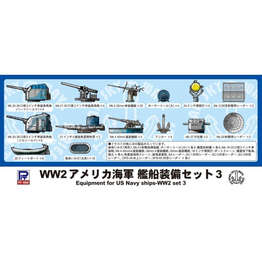 E06 1/700 WW2 アメリカ海軍 艦船装備セット 3 :E06:模型・ホビーの ...