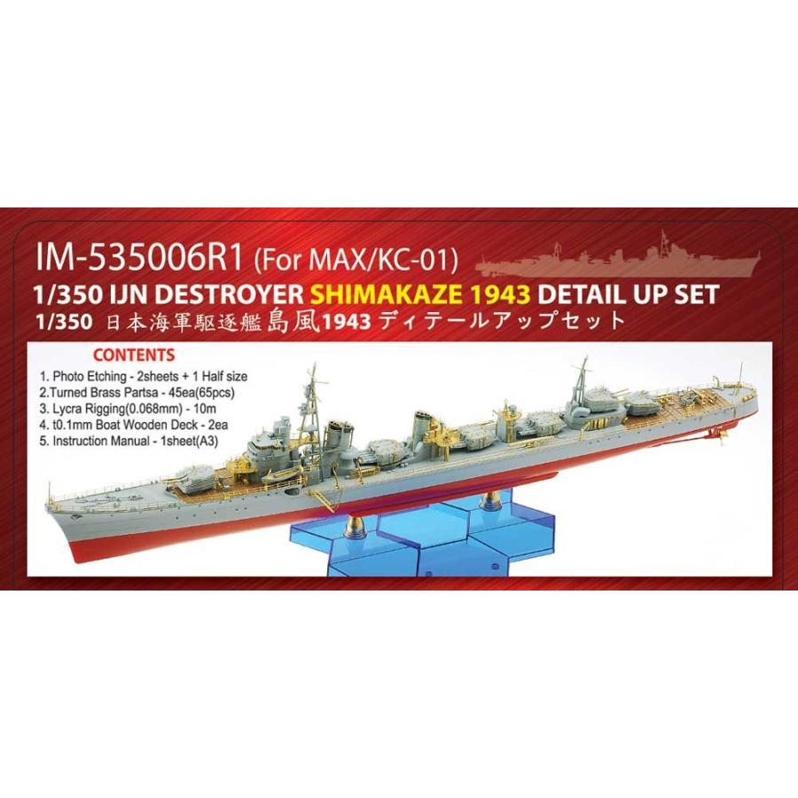 IM53506 1/350 日本海軍 駆逐艦 島風 竣工時時用 ディテールアップパーツセット(MX社用)
