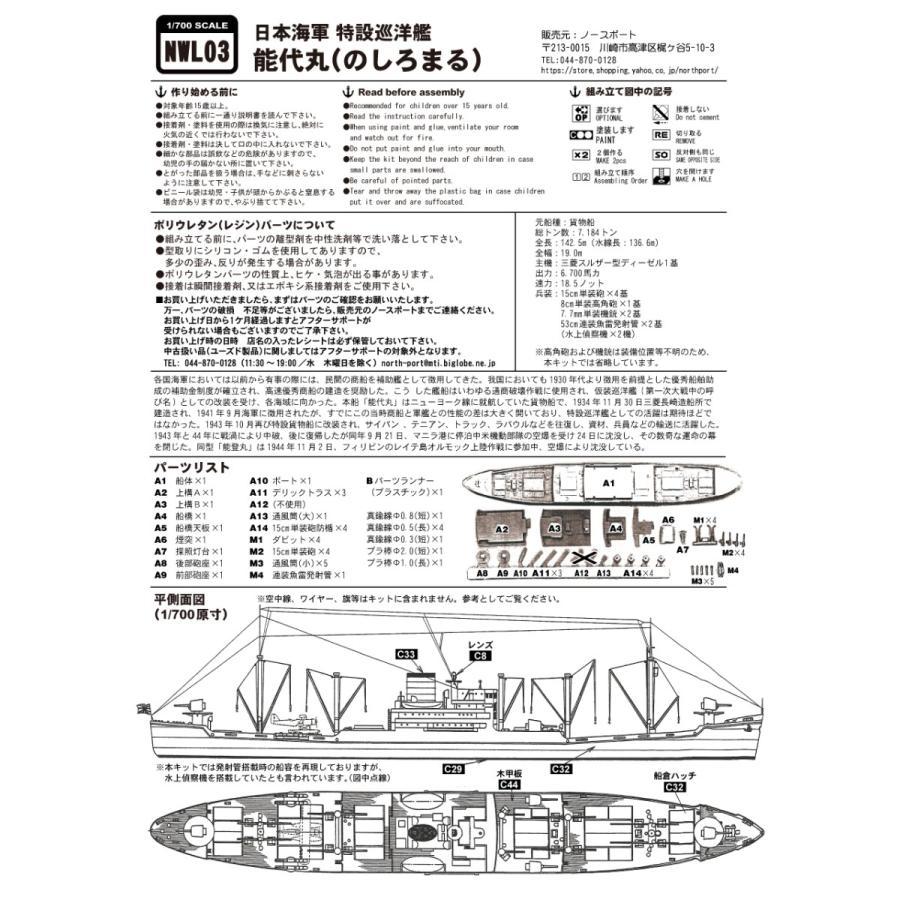 NWL03 1/700 日本海軍 特設巡洋艦 能代丸 :NWL03:模型・ホビーのノース ...