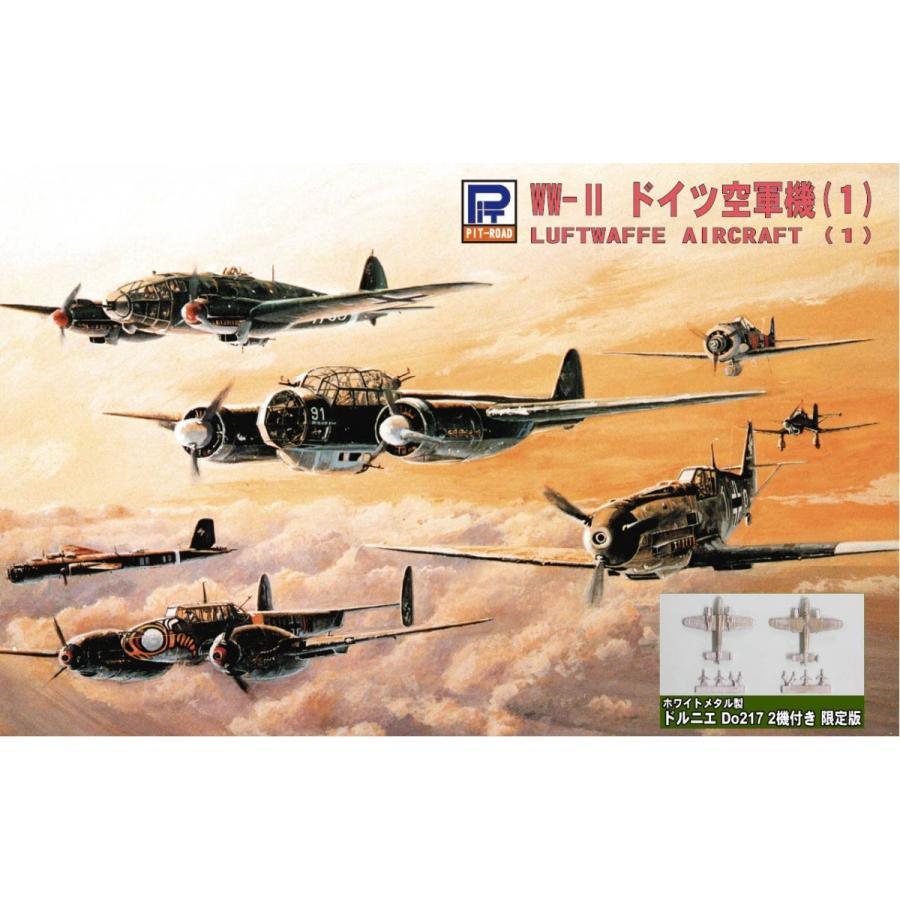 S17SP 1/700 WWII ドイツ空軍機(1)スペシャル :S17SP:模型・ホビーの ...