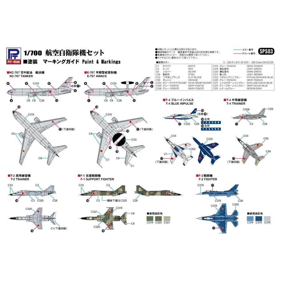 SPS03 1/700 航空自衛隊基地 :SPS03:模型・ホビーのノースポート ...