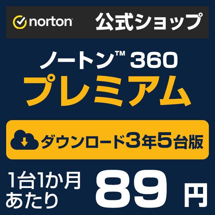ノートン 360 プレミアム 3年 5台版 50GB 【月額89円/台】【公式ショップ】【すぐ届く!すぐ使える!ダウンロード版】