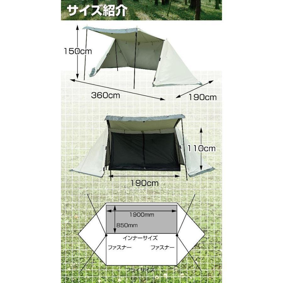 ミスターパップ アウトレット MR.PUP OUTLET パップテント 軍幕テント ソロ キャンプ  スカート付 #787 notify 06