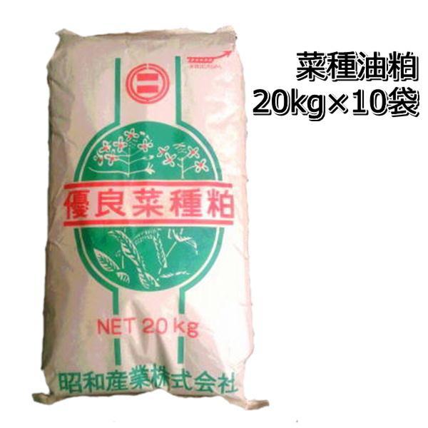 有機肥料 油かす 菜種油粕 20kg×10袋 有機肥料 油かす 菜種油粕 20kg×10袋 有機肥料 油かす 菜種油粕 20kg×10袋 e13