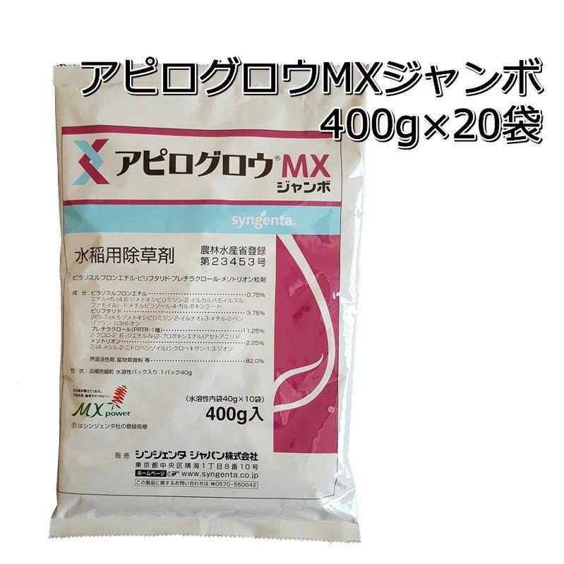 アピログロウMX ジャンボ 400g×20袋(1ケース) 水稲用除草剤 初中期一発除草剤