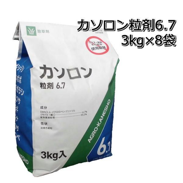 除草剤 カソロン 粒剤6.7 3kg×8袋 1ケース