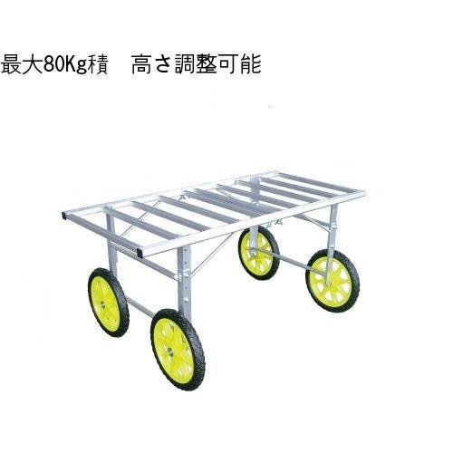 アルミワーカー14型台車 80Kg用 作業台車 野菜運搬車