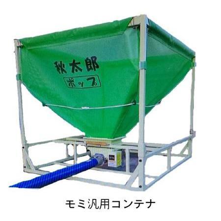 移動車輪付 三洋 秋太郎ポップ 穀類搬送機 モミ搬送コンテナVP-13