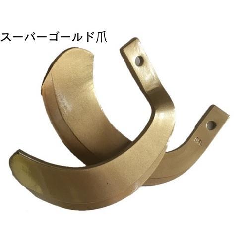 三菱 トラクター爪 42本 64-21 ゴールド爪 ロータリー爪 耕うん爪