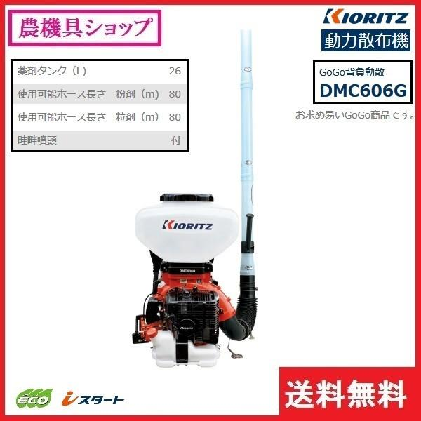 共立 動散 DMC606G 動力散布機/背負い/散布/肥料/除草剤/粉剤/畦畔/26L/80M
