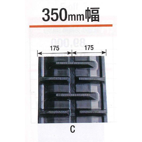 KBL コンバインゴムクローラ 350×84×40コマ 2本セット