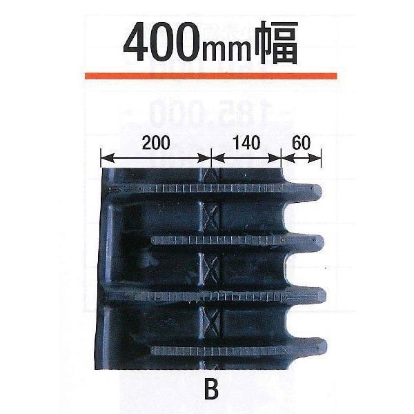 KBL コンバインゴムクローラ 400×90W×43コマ 片梯子 2本セット