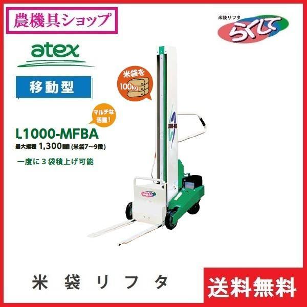 アテックス 移動型米袋リフタ L1000-MFBA リフター/米袋リフター/らくして