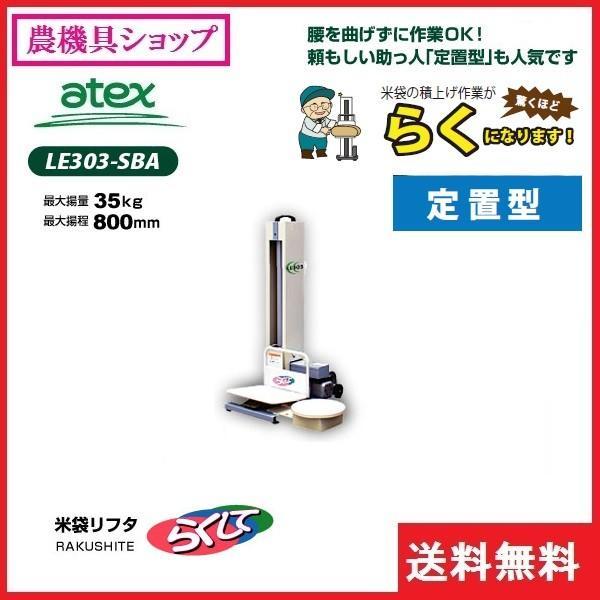 アテックス 米袋リフタ LE-303-SBA リフター/米袋リフター/らくして