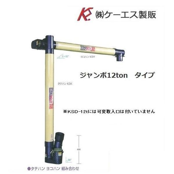 KS製販 タテハン ジャンボ KSD-12t(延長用) 穀物搬送機/タテハン/たてはん/延長用/大量搬送/大型乾燥機用