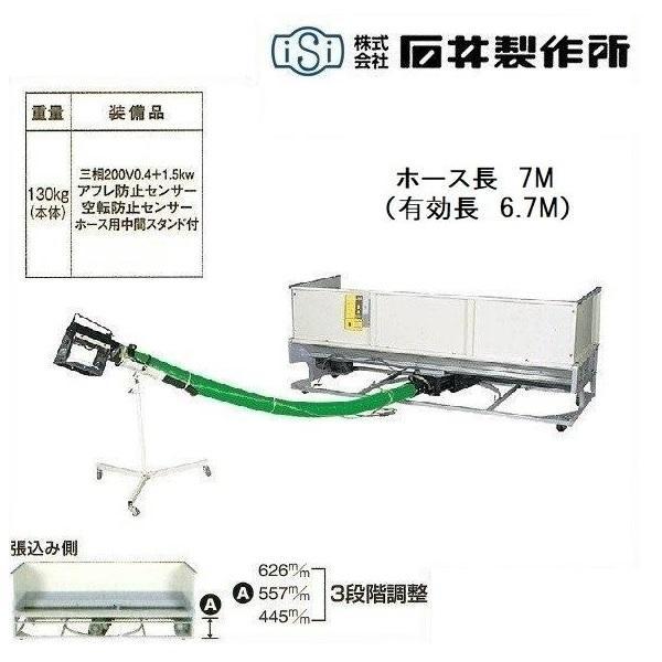 石井製作所 高排出ワイドホッパー WGS-7 (ホース7M) 搬送機/バネ搬送/バネコンベア/バネコン/ホッパー/ワイドホッパー/低床ダンプ対応
