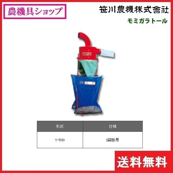 笹川 籾ガラ袋詰器 モミガラトール Y-500 (2袋掛用) 籾殻/もみ殻/モミガラ/もみがら/籾ガラ/袋詰
