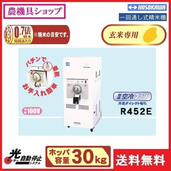 ホソカワ 一回通し式精米機 R452E 精米/精米機/一回搗き/玄米専用/コンパクト/30kg/細川製作所
