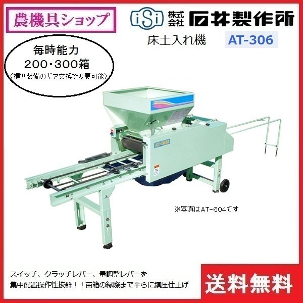 石井 床土入れ機 AT-304 床土/床土入れ/石井製作所
