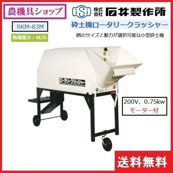 石井製作所 ロータリー砕土機 RKM83M(三相200V、0.75kwモーター付) 砕土機/さい土機/砕土/さい土/ロータリーさい土機