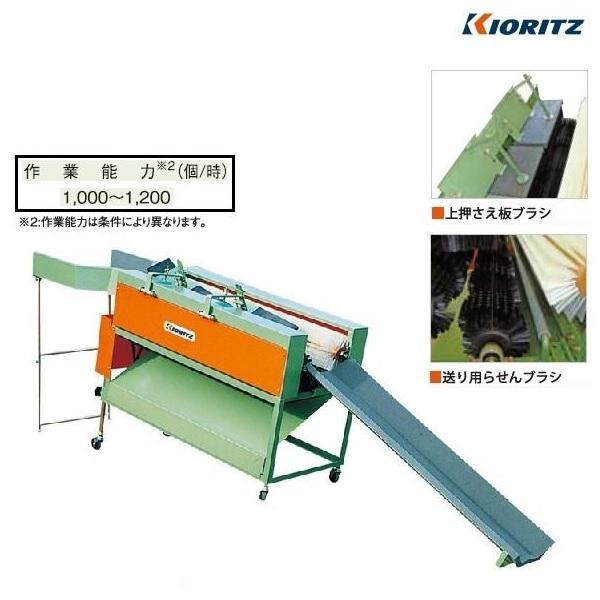 共立 かぼちゃ磨機 KNK202H かぼちゃ/カボチャ/南瓜/磨き/磨き機