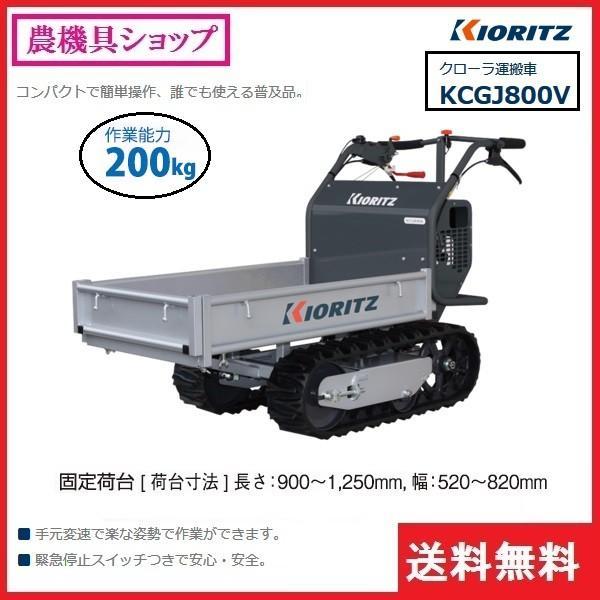 共立 ミニクローラ運搬車 KCGJ800V 運搬車/運搬/クローラ/クローラー/ミニクローラ/ミニクラス/固定荷台/200kg/三方スライド